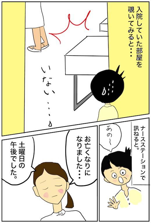 f:id:miwanotabi:20190917123543j:plain