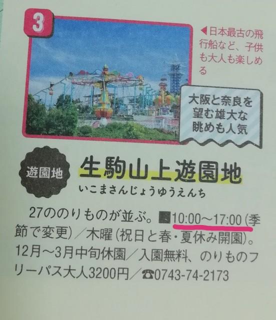 f:id:miwanotabi:20191130210256j:plain