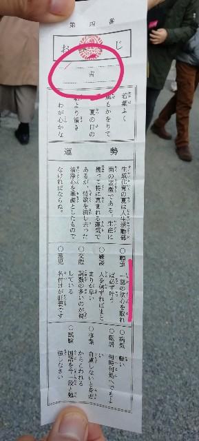 f:id:miwanotabi:20200105114715j:plain