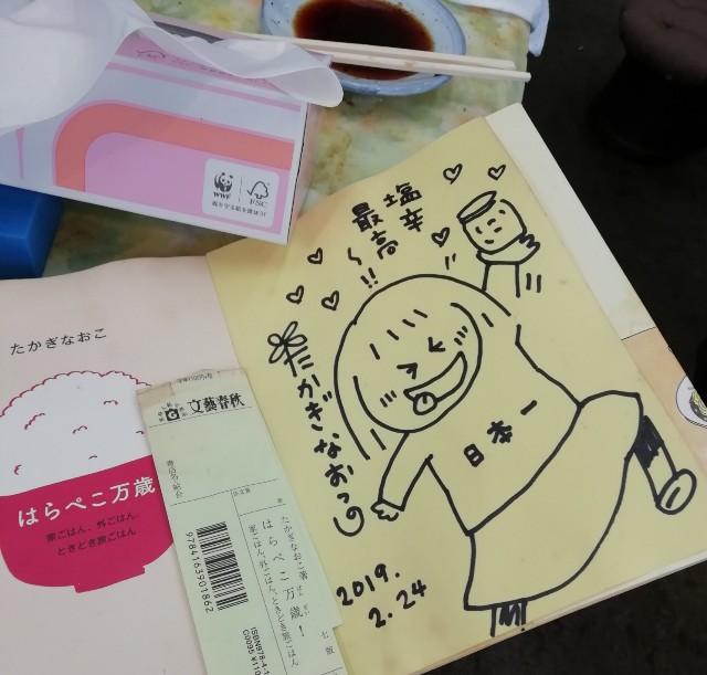 f:id:miwanotabi:20200110140025j:plain