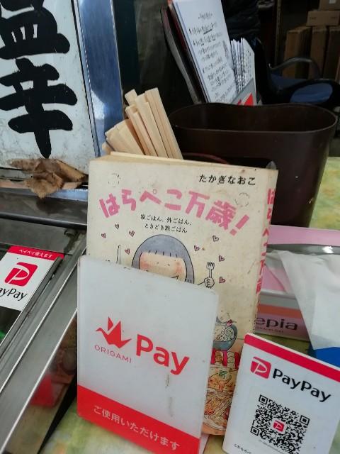 f:id:miwanotabi:20200110144457j:plain