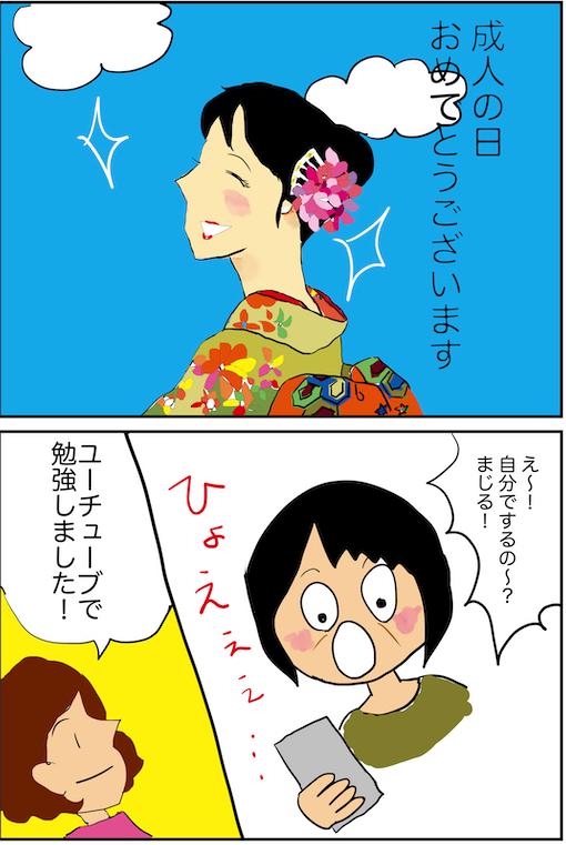 f:id:miwanotabi:20200112154701j:plain
