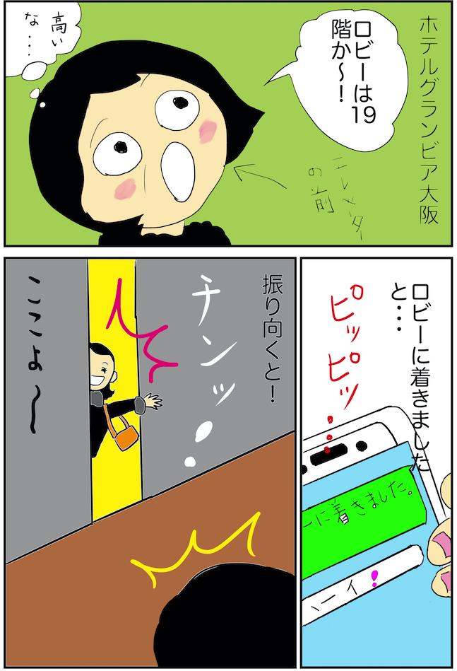 f:id:miwanotabi:20200126194311j:plain