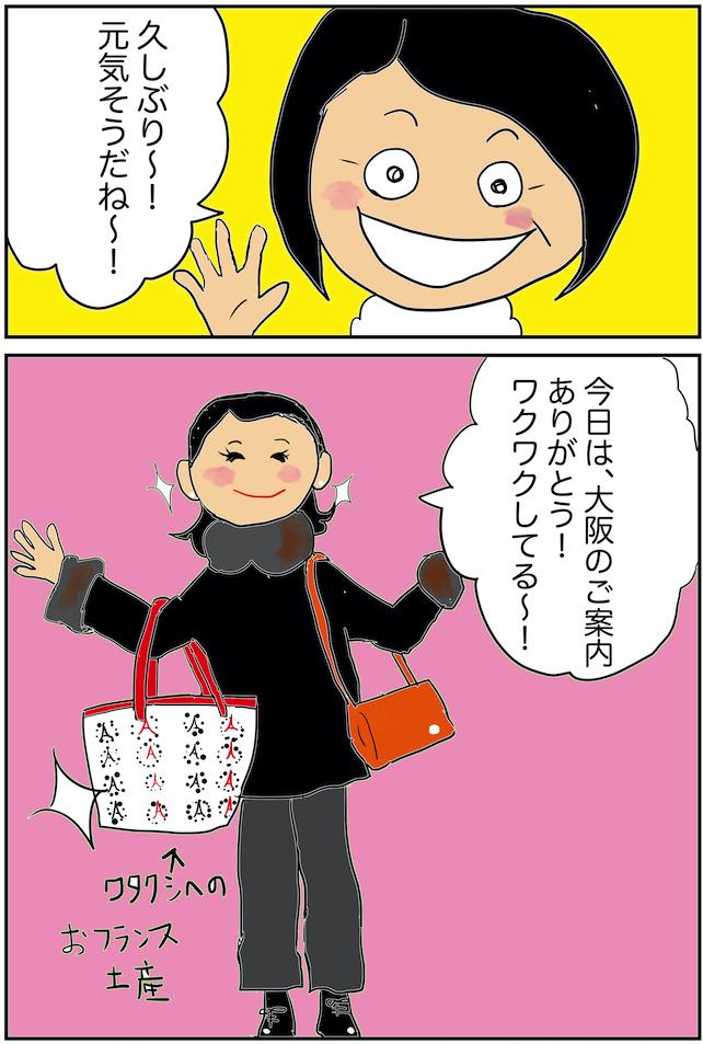f:id:miwanotabi:20200126194603j:plain