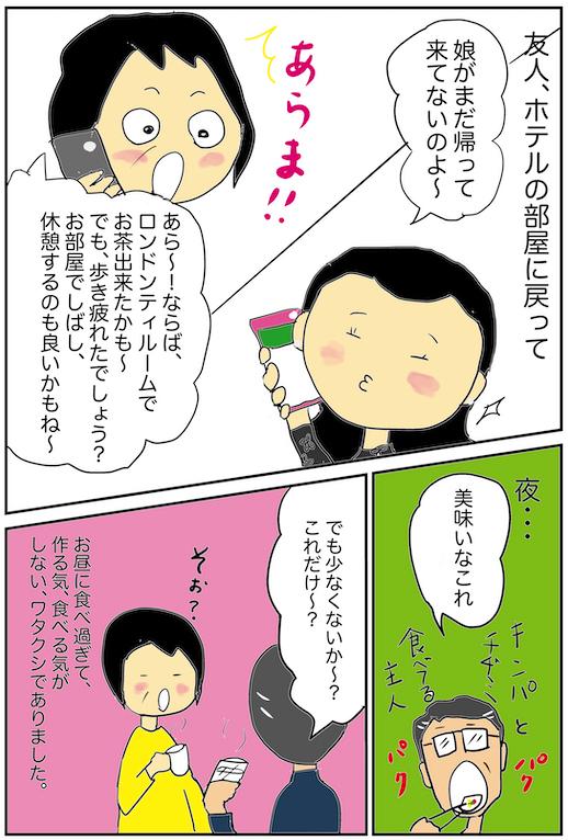 f:id:miwanotabi:20200204121722j:plain