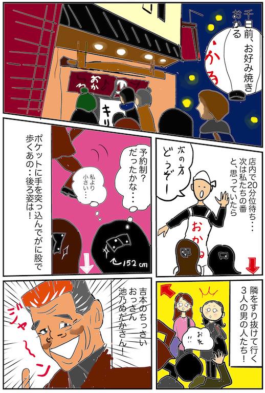f:id:miwanotabi:20200204173126j:plain