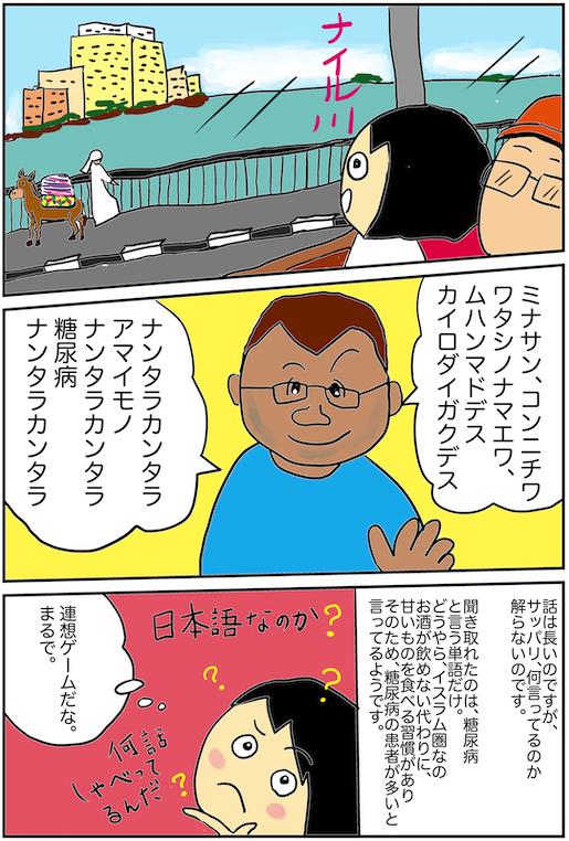 f:id:miwanotabi:20200213142856j:plain