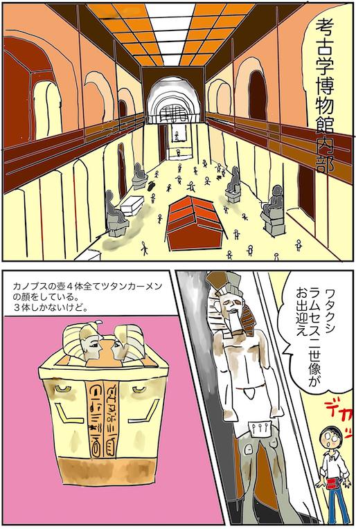 f:id:miwanotabi:20200228185404j:plain