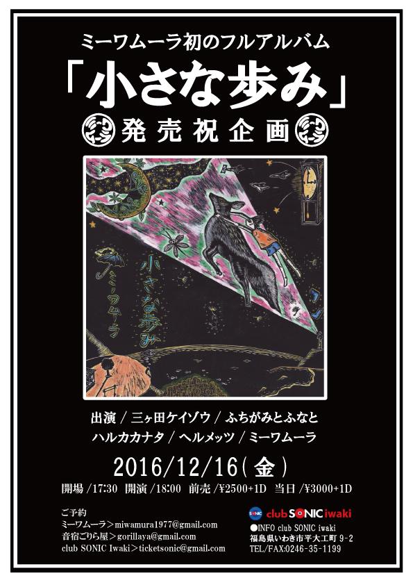 f:id:miwasugawara:20161108145222j:plain