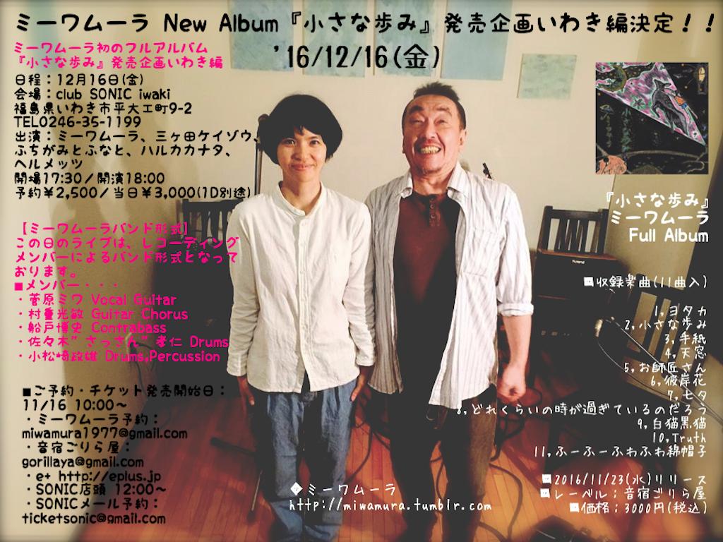 f:id:miwasugawara:20161123003828p:image