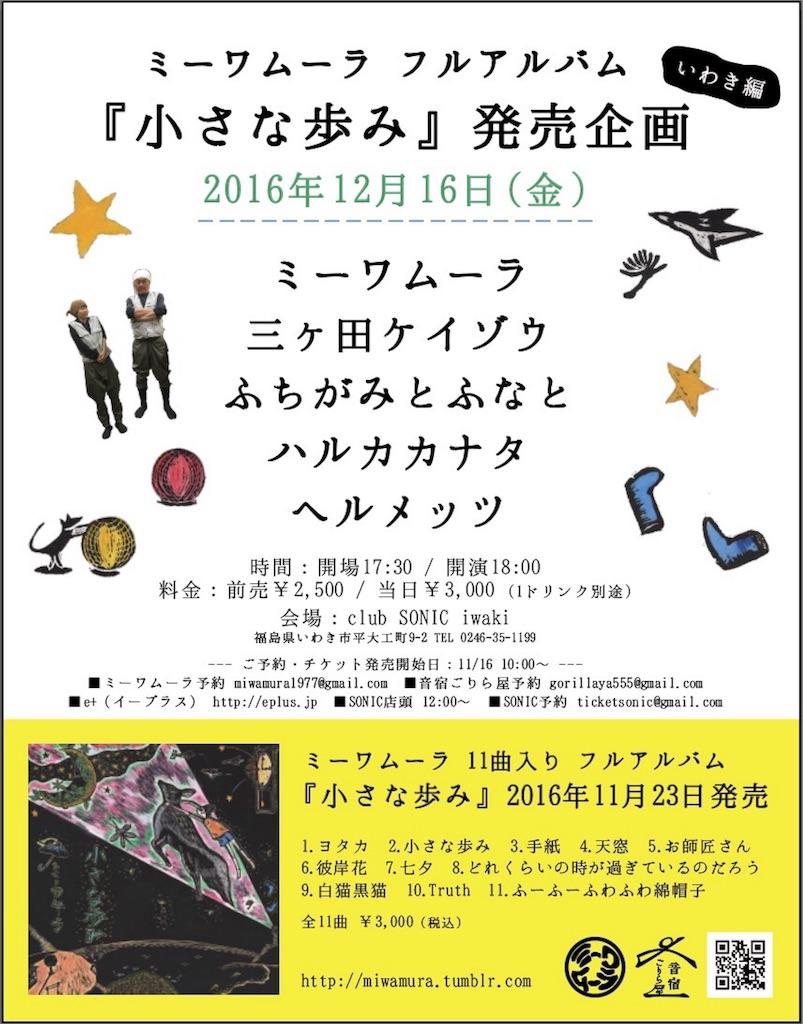 f:id:miwasugawara:20161210135052j:image
