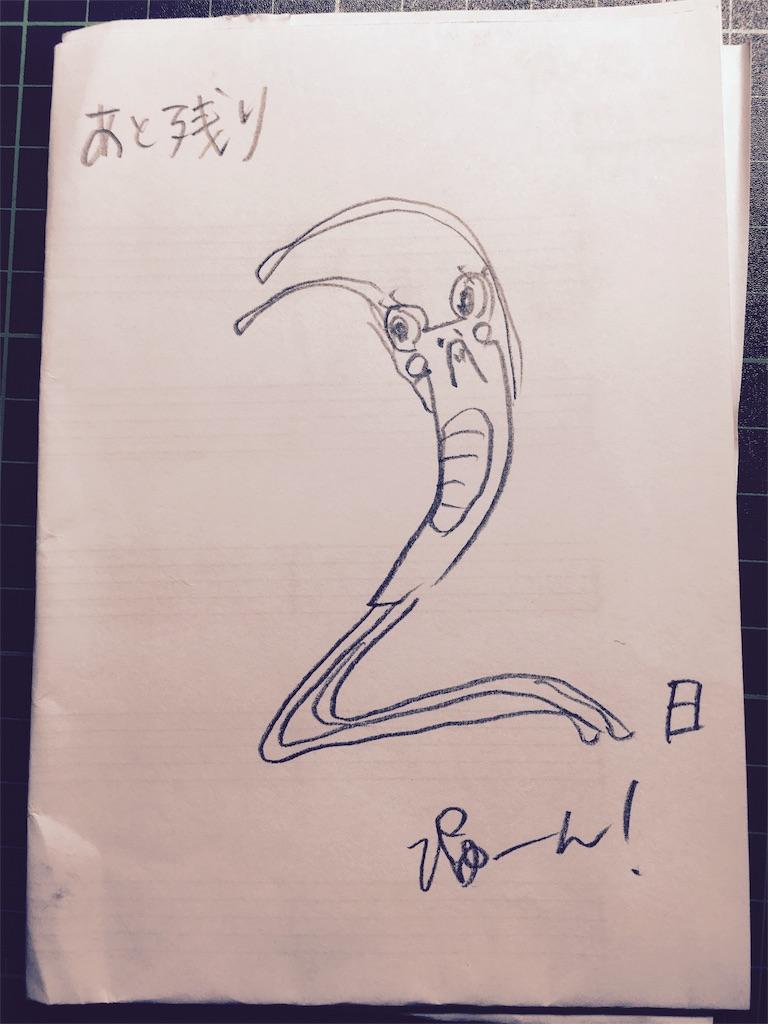 f:id:miwasugawara:20161214142630j:image