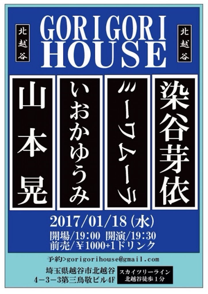 f:id:miwasugawara:20170124010402j:image