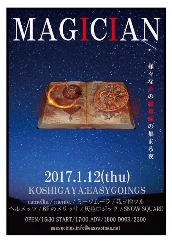 f:id:miwasugawara:20170124010416j:image