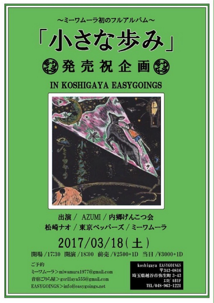 f:id:miwasugawara:20170228203001j:image
