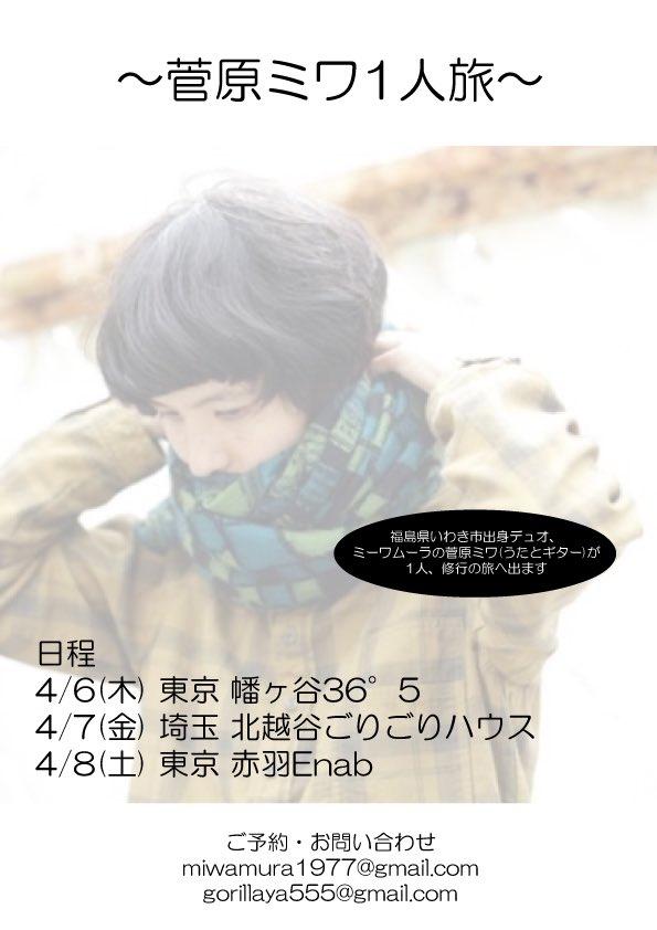 f:id:miwasugawara:20170327194425j:plain