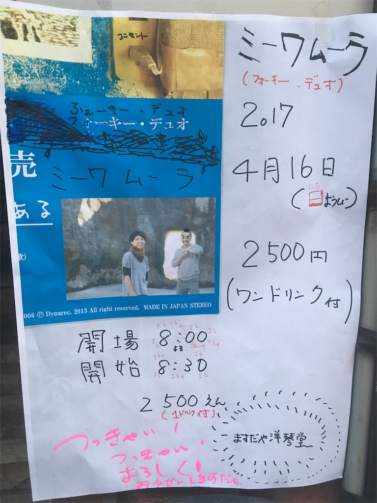 f:id:miwasugawara:20170417170854j:image