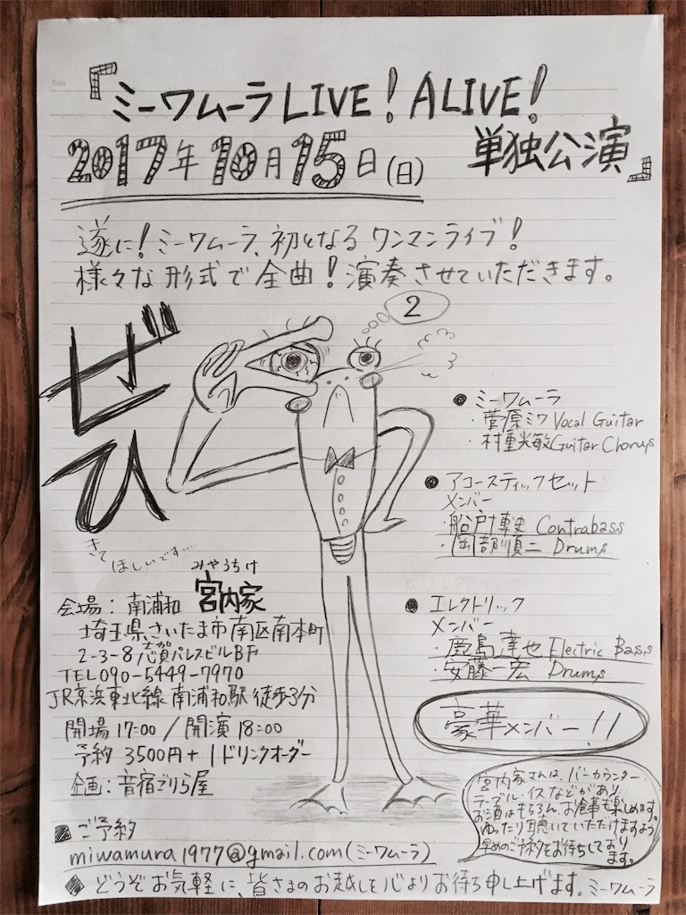 f:id:miwasugawara:20170815151856j:image