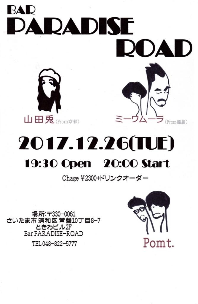 f:id:miwasugawara:20171228162041j:plain