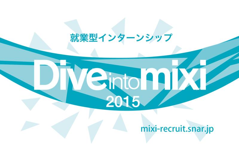 f:id:mixi_PR:20150605164821p:plain