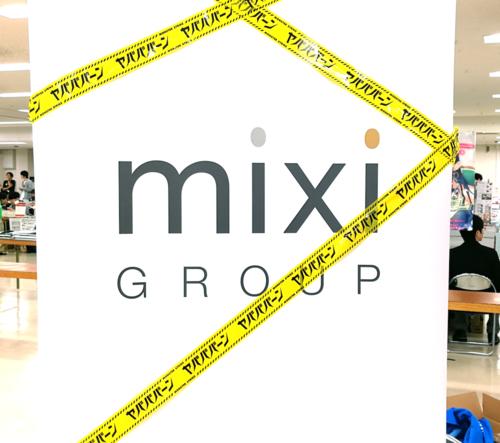 f:id:mixi_PR:20210219173403p:plain