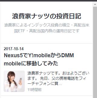 f:id:mixnats:20171014214122p:plain