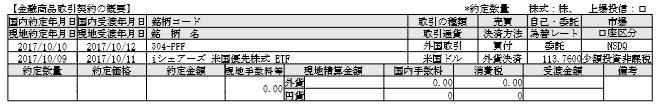 f:id:mixnats:20171029183452p:plain