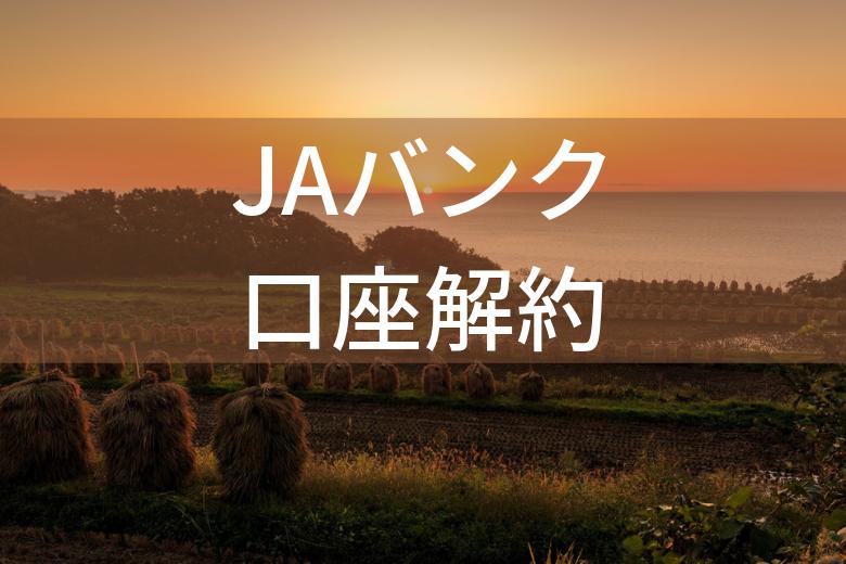 アイキャッチ_JAバンク_口座解約方法
