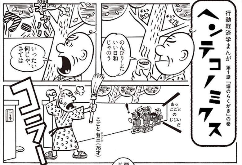 図:ヘンテコノミクス紹介