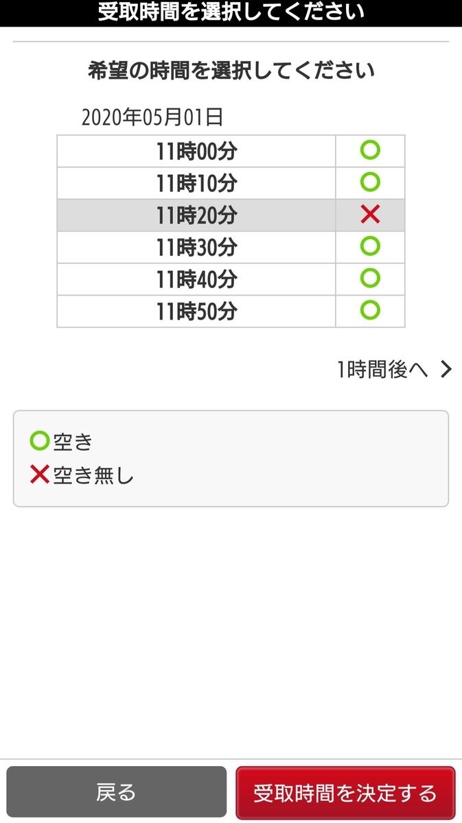 f:id:mixtwinsmama:20200430141257j:plain