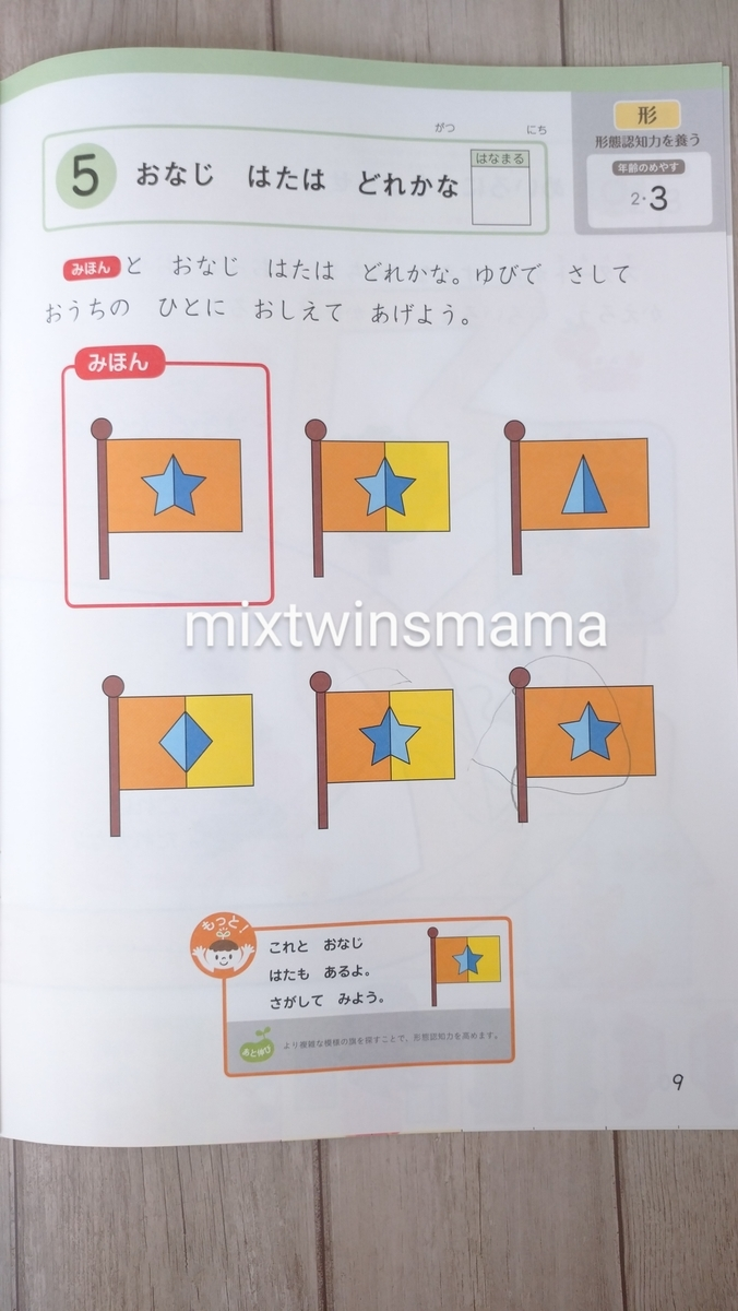 f:id:mixtwinsmama:20200508143316j:plain