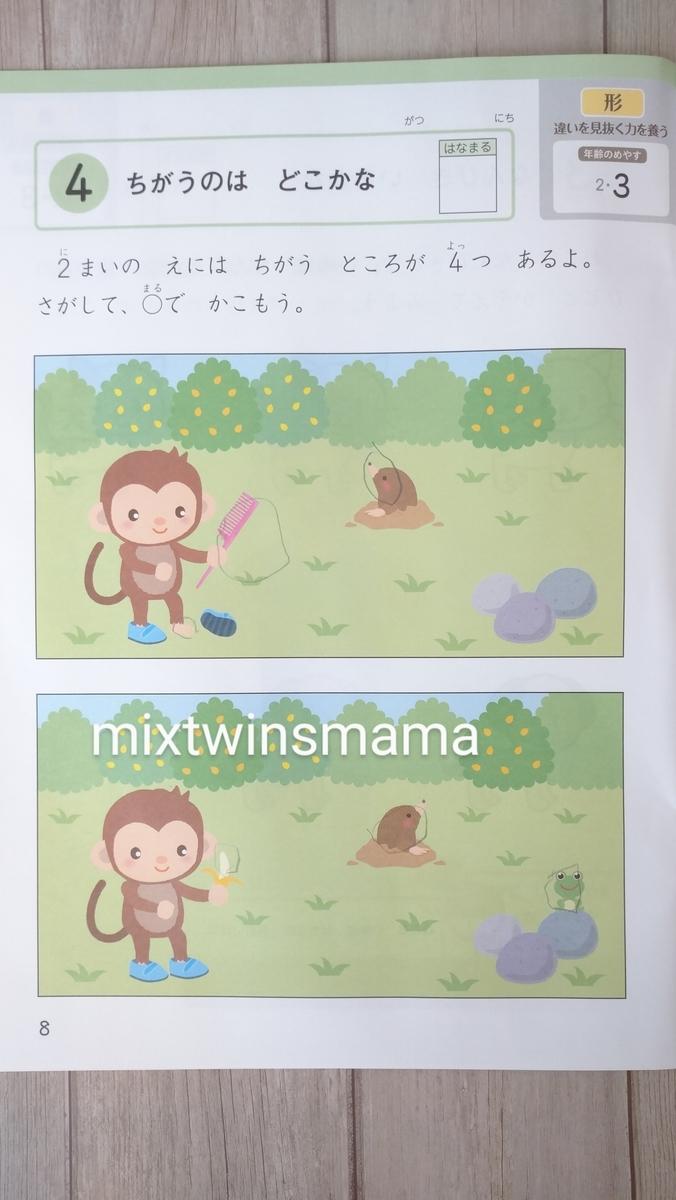f:id:mixtwinsmama:20200508143658j:plain