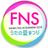 fns_kayousai
