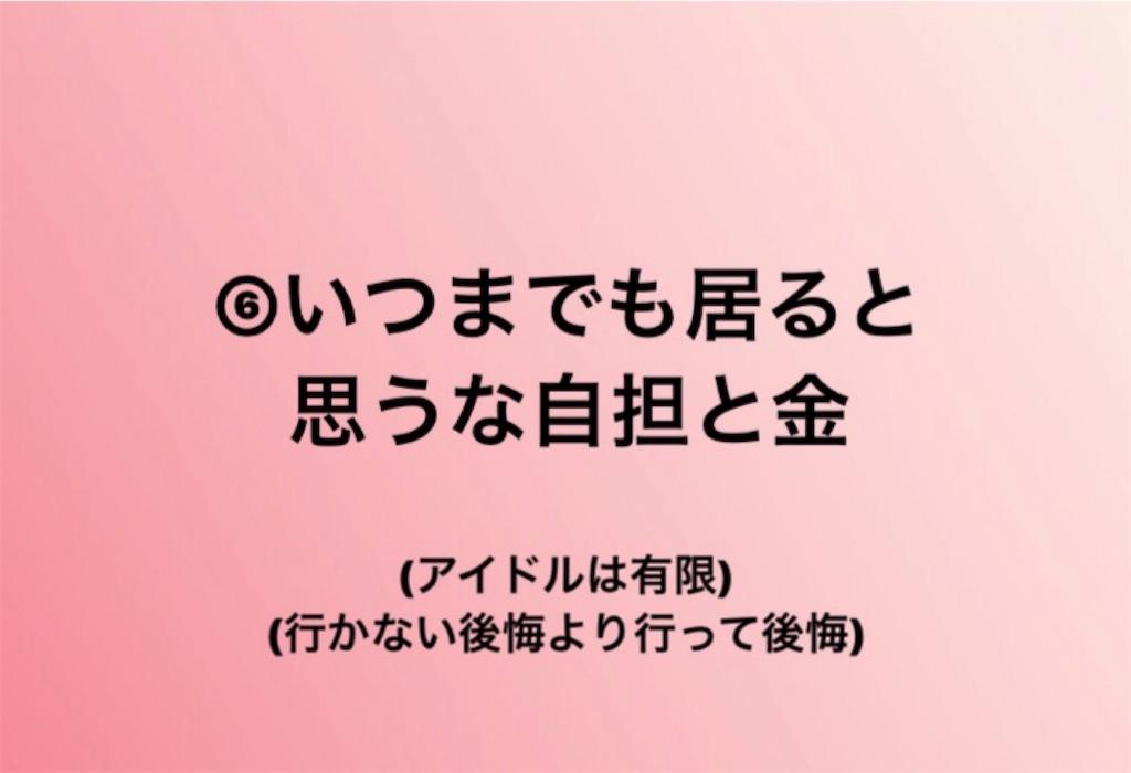 f:id:miya6saku5:20181026153624j:image