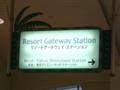リゾートゲートウェイ駅。2005年4月28日18時15分撮影。