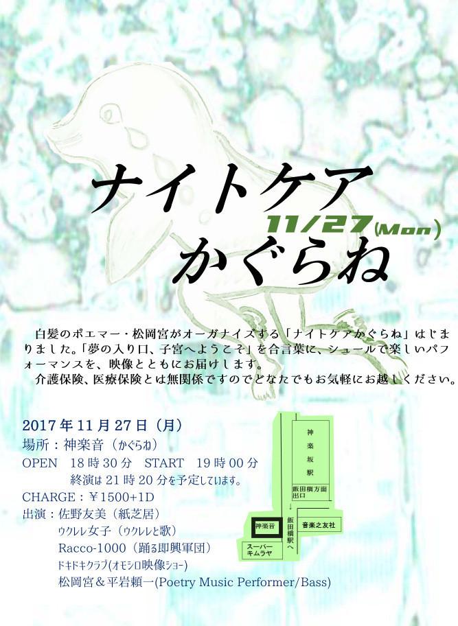 f:id:miya_ma:20171121015800j:plain