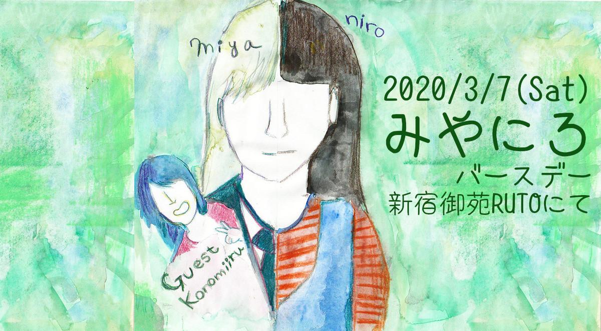 f:id:miya_ma:20200216141646j:plain