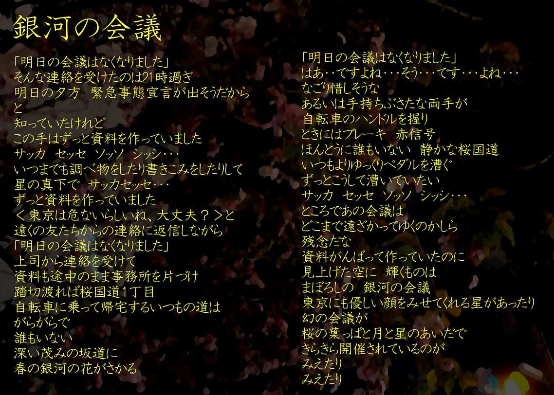 f:id:miya_ma:20200408181736j:plain