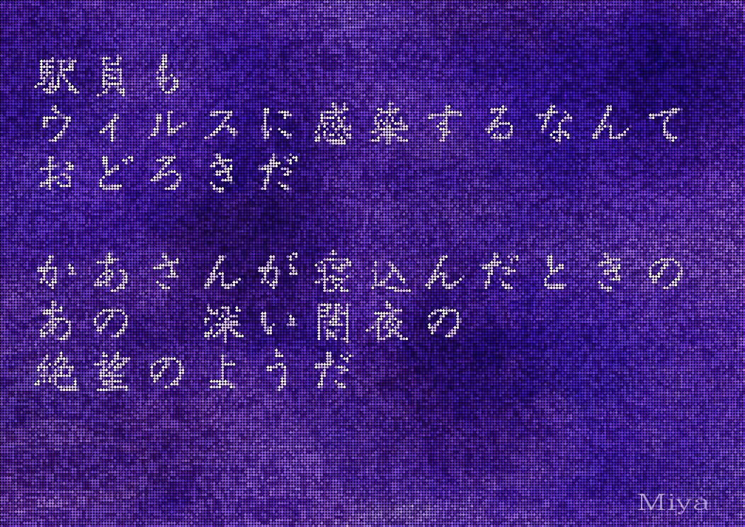 f:id:miya_ma:20200612222403j:plain