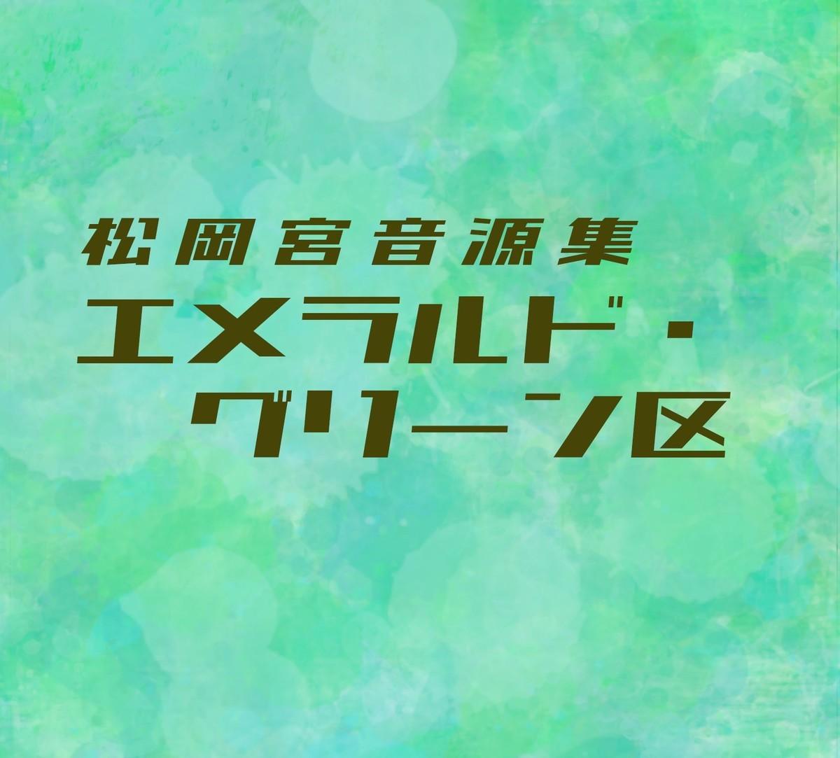 f:id:miya_ma:20201110131948j:plain