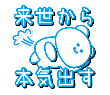 f:id:miyabi-16:20150822022145p:plain