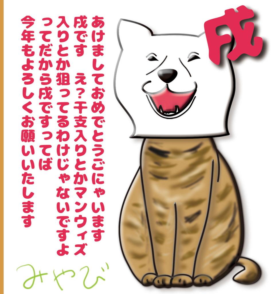 f:id:miyabi-16:20180117044419j:plain
