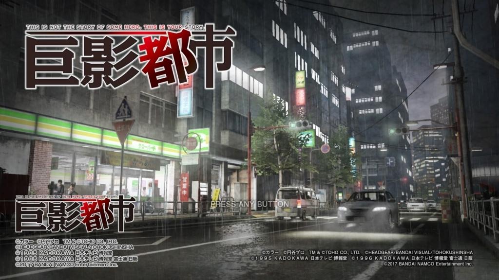 f:id:miyabi-game:20171112203720j:plain