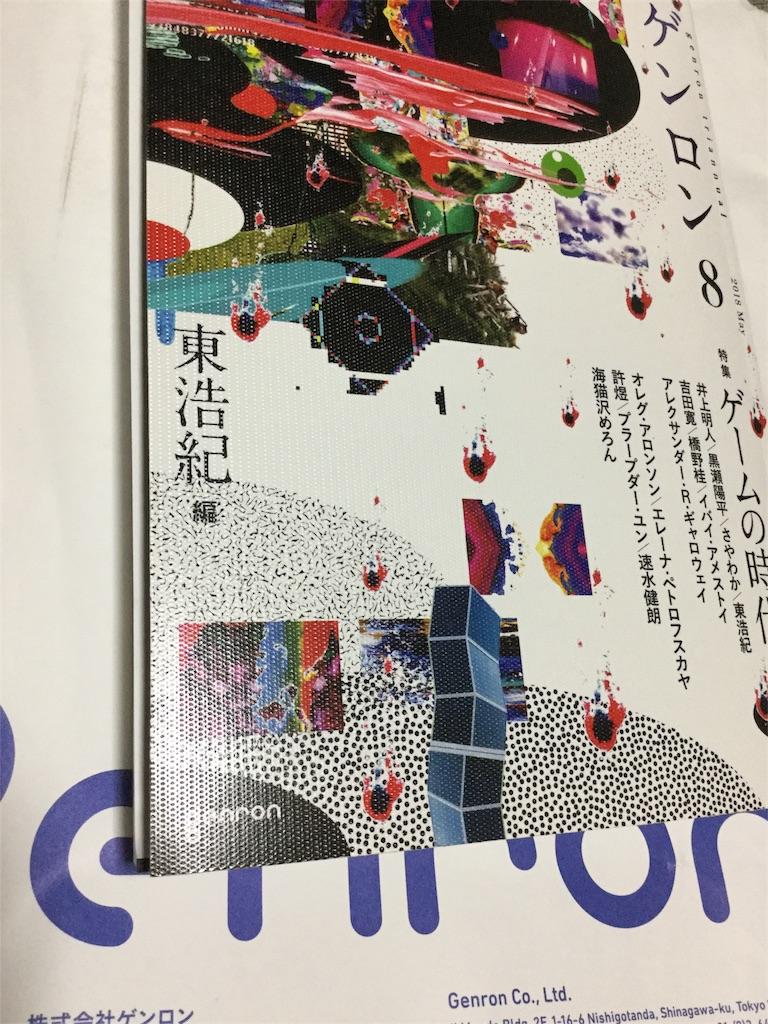 f:id:miyabi-game:20180604162858j:plain