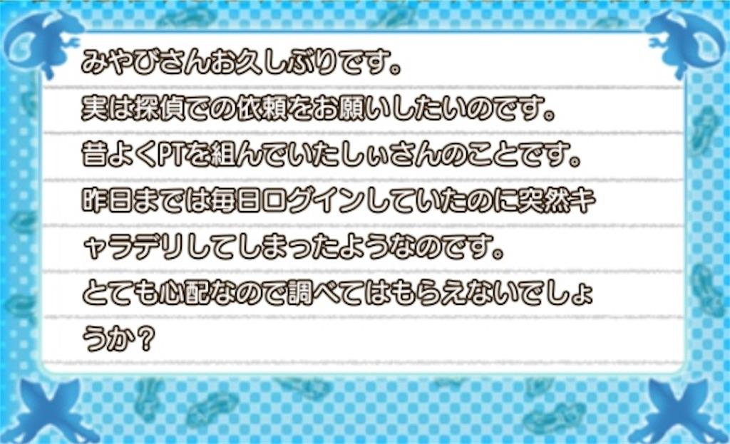 f:id:miyabi-game:20180617001302j:image