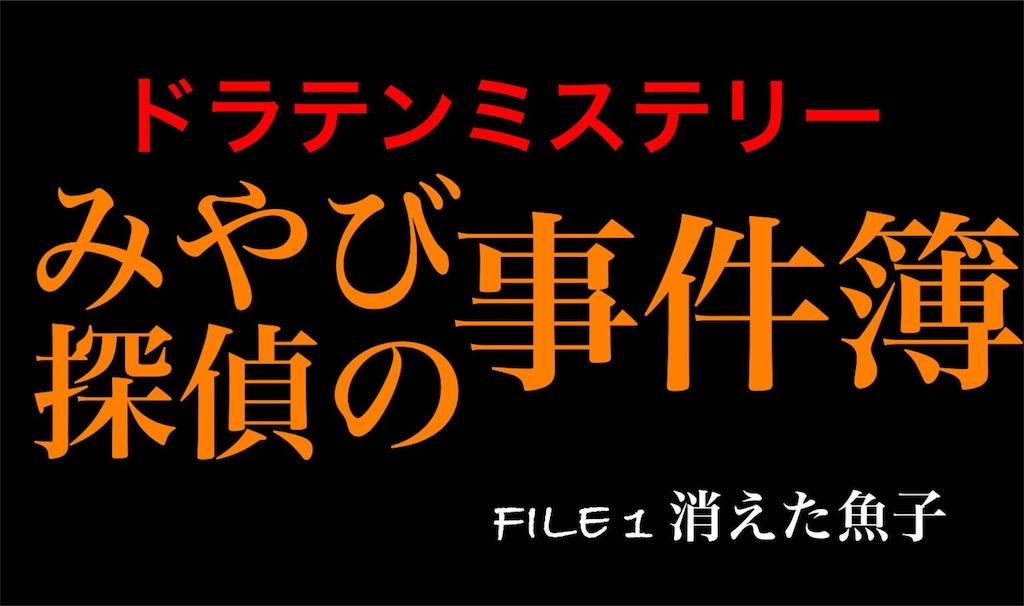f:id:miyabi-game:20180617023644j:plain