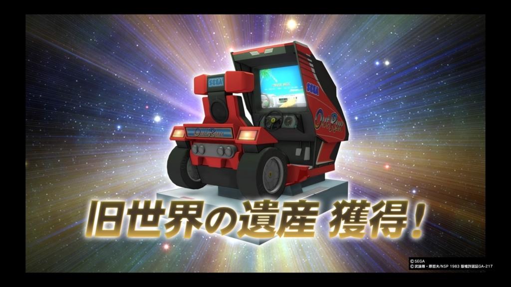 f:id:miyabi-game:20180706215725j:plain