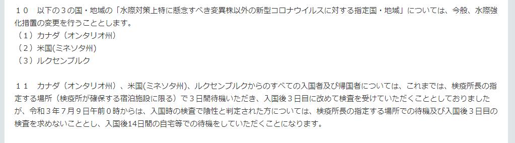 f:id:miyabi2:20210707184841p:plain