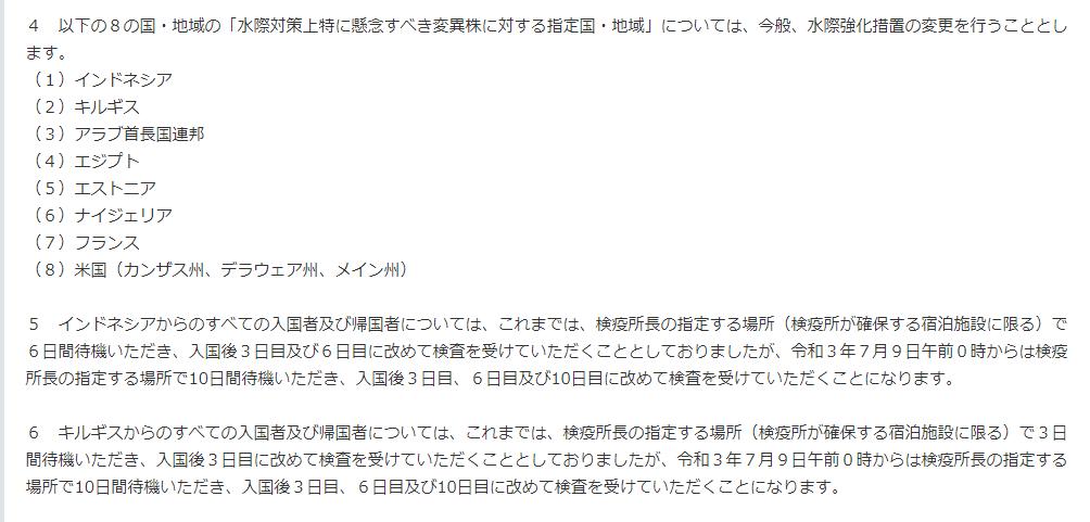 f:id:miyabi2:20210707184951p:plain