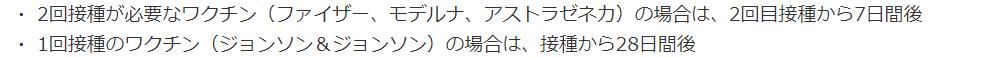 f:id:miyabi2:20210928161320p:plain